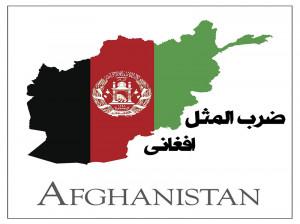 90 ضرب المثل افغانی (پشتو/ اردو/فارسی دری) + معنی فارسی