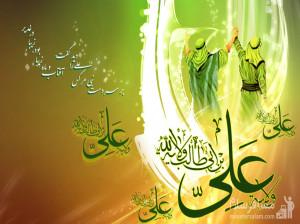تاریخ عید غدیر خم در سال 1400 چه روزی است ؟
