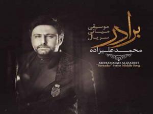 دانلود آهنگ من زندگیمو تو مسیر هیچ بستم با صدای محمد علیزاده