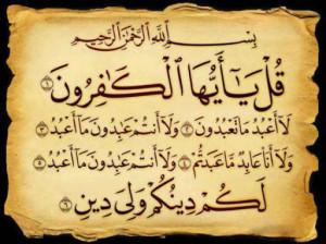 تلاوت سوره کافرون mp3 با صدای حضرت آیتالله خامنهای