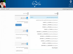 نحوه ورود و ثبت نام در سایت سناد دانش آموزی / snd.medu.ir