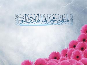 زیارت امیرالمومنین حضرت علی (ع) در روز عید غدیر + صوت