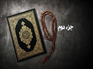 ترتیل جزء دوم قرآن با صدای استاد پرهیزگار