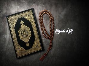 ترتیل جزء سوم قرآن با صدای استاد شهریار پرهیزگار