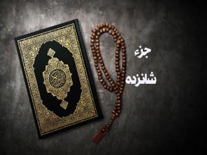 دانلود جزء شانزده قرآن با صوت دلنشین شهریار پرهیزگار