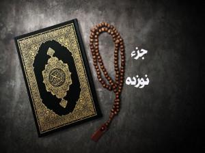 دانلود جزء نوزده قرآن با صوت دلنشین شهریار پرهیزگار