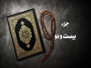 قرائت جزء بیست و دوم قرآن با صوت دلنشین استاد پرهیزگار