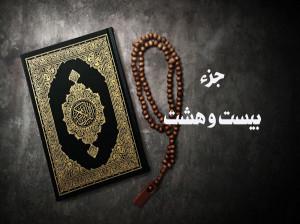 دانلود تند خوانی جز بیست و هشتم قرآن با صدای استاد پرهیزگار