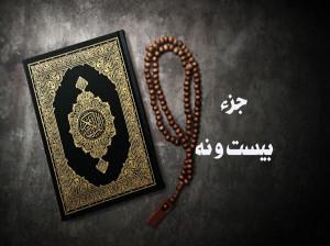 تند خوانی جزء بیست و نهم قرآن با صوت پرهیزگار