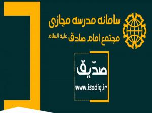 ثبت نام مدارس امام صادق (ع) در سامانه صدیق isadiq.ir