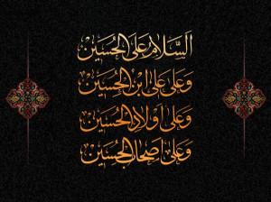 زیارت عاشورا از کدام امام است ؟