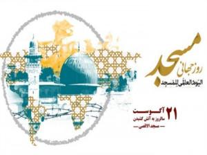 روز جهانی مسجد 2021 در سال 1400 چه روزی است ؟