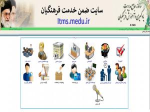 ltms medu ir ثبت نام دوره های ضمن خدمت فرهنگیان