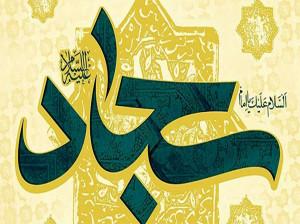 نام دیگر امام سجاد (ع) چیست ؟