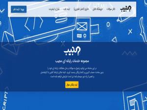 نحوه ورود و ثبت سوال در سامانه مجیب spch.ir (مجیب.com)
