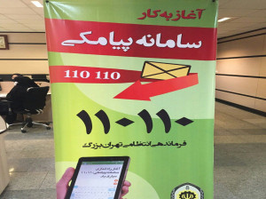 گزارش تخلف به پلیس 110 از طریق سامانه پیامکی 110110