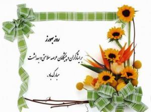 20 متن و پیام تبریک روز بهورز به (پدر و مادر)