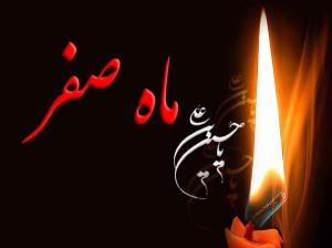 در ماه صفر چه کارهایی حرام است ؟