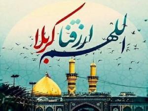 دانلود نوحه (اللهم ارزقنا حرم حرم) با کیفیت عالی