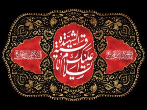 تاریخ شهادت حضرت رقیه (س) در سال 1400 چه روزی است ؟