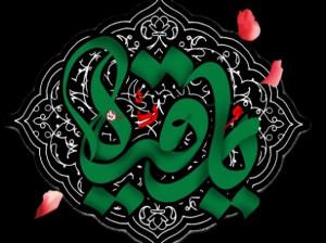 4 متن ویژه سخنرانی شهادت حضرت رقیه (س)