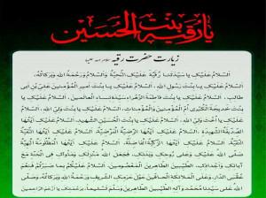 متن و ترجمه زیارت حضرت رقیه (س) + صوت MP3