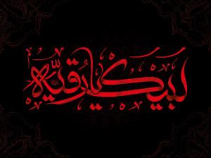 دانلود 10 آهنگ نوحه برای شهادت حضرت رقیه (س)
