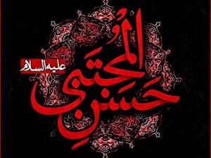 9 حدیث ارزشمند امام حسن مجتبی درباره قرآن