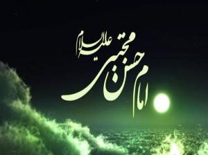 10 دکلمه زیبا در مورد شهادت امام حسن مجتبی (ع)