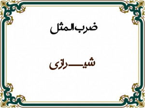 10 اصطلاح و ضرب المثل شیرازی (جدید،قدیمی) با معنی