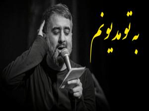 دانلود نوحه (به تو مدیونم) محمدحسین پویانفر با کیفیت 320 + متن نوحه