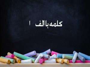کلمه با (الف) برای کلاس اول دبستان