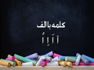 کلمه با (آ اَ اِ اُ) برای کلاس اول دبستان