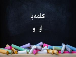 30 کلمه با (او،و) برای کلاس اول دبستان