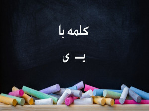 انواع کلمه سخت و آسان با (یـ ، ی) برای کلاس اول دبستان