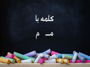 75 کلمه متفاوت با (مـ ، م) برای کلاس اول دبستان
