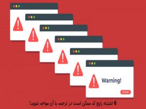 6 اشتباه مهلک ترجمه که باید از آنها دوری کنید!