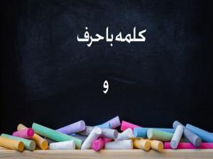 انواع کلمه با (و، واو) برای کلاس اول دبستان
