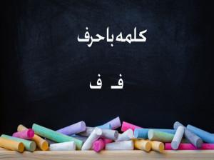100 کلمه با (فـ ، ف) برای کلاس اول دبستان