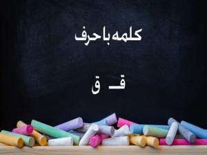 65 کلمه سخت و آسان با (قـ ، ق) برای کلاس اول دبستان