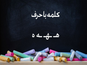 80 کلمه سخت و آسان با (هـ ـهـ ـه ه) برای کلاس اول دبستان