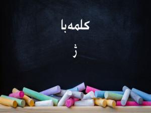 55 کلمه سخت و آسان با (ژ) برای کلاس اول دبستان