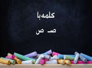 60 کلمه سخت و آسان با (صـ ، ص) برای کلاس اول دبستان