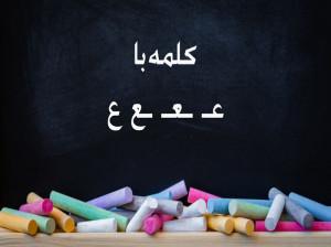 کلمه با (عـ ـعـ ـع ع) برای کلاس اول دبستان