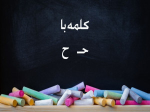 55 کلمه سخت و آسان با (حـ ح) برای کلاس اول دبستان