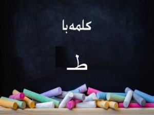کلمه با (طـ) برای کلاس اول دبستان