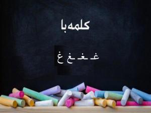 120 کلمه سخت و آسان با (غـ ـغـ ـغ غ) برای کلاس اول دبستان