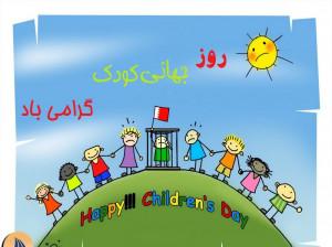 35 متن تبریک روز جهانی کودک به کودکم (پسرم،دخترم)