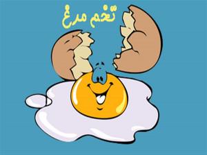 روز جهانی تخم مرغ 2021 در سال 1400 چه روزی است ؟