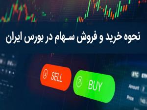آموزش دقیق خرید و فروش سهام در بورس